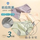 3條|生理內褲女中高腰月經期防側漏純棉檔抗菌大姨媽安全褲透氣