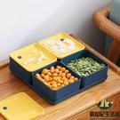 水果盤糖果盒托盤個性創意家用新年糖果瓜子零食盤干果收納盒【創世紀生活館】