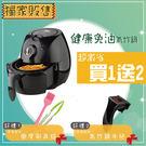 【獨家販售】超激省組合 飛樂氣炸鍋買1送2 EC-106 【贈】原廠配件 ( 手把、廚房刷具組)