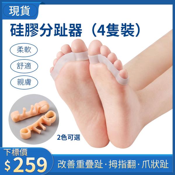 美腿神器 【免運】美腿 分趾套 指套 腳趾套 瘦腿 腳套 腳指套 分指器