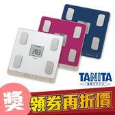 【日本TANITA】塔尼達 體組成計 體脂計 自動辨識七合一體組成計BC-758