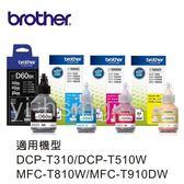 Brother四色一組原廠墨水BTD60BK BT5000CMY適用DCP-T310/DCP-T510W/MFC-T810W/MFC-T910DW