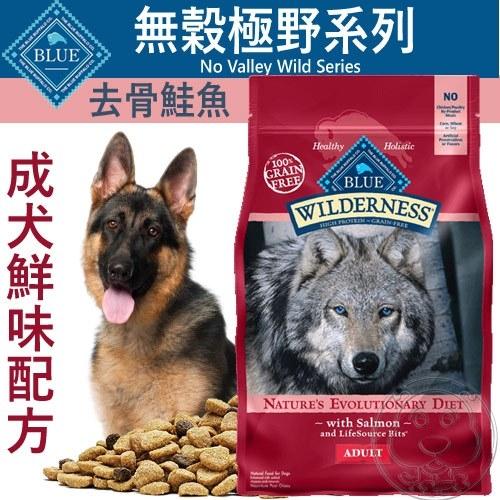 【培菓幸福寵物專營店】Blue Buffalo藍饌《無榖極野系列》成犬鮮味配方飼料-去骨鮭魚-4.5lb/2.04kg