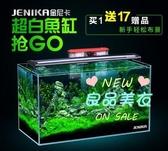 魚缸 超白玻璃客廳桌面生態免換水小型迷你斗魚金魚烏龜長方形T