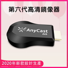 【2020年版第六代A+】AnyCast...