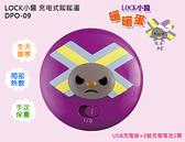 LOCK小醬 電池充電USB三用 暖暖蛋 / 懷爐 DPO-09
