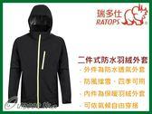 ╭OUTDOOR NICE╮瑞多仕RATOPS 男款二件式防水透氣外套 RAW630 黑色 內件羽絨外套 雪衣 防寒外套