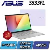 """S533FL-0088W10510U/幻彩白/I7-10510U/8G/PCIE 512G SSD + OPT Memory32G/MX 250/15"""""""