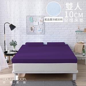 House Door 抗菌防螨10cm藍晶靈涼感舒壓記憶床墊-雙人魔幻紫