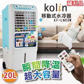 (福利品)【歌林】20公升移動式水冷扇/水冷氣/水冷器KF-LN03W 保固免運