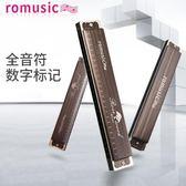 口琴24孔復音c調 高級中學教具 成人兒童初學者演奏樂器免運直出 交換禮物
