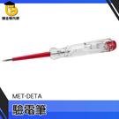 檢電起子 筆形驗電起子 感應式測電筆 非接觸式驗電筆 火線檢測 飛利浦  驗電器