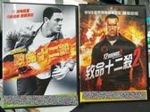 挖寶二手片-C01-000-正版DVD-電影【致命十二殺 1+2/系列2部合售】-(直購價)