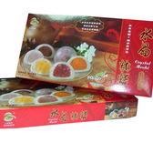 上合水晶麻糬  芋頭6入(2盒)+綜合12入(4盒)