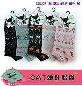 【台灣製】CAT貓咪細針船型棉襪  襪子/女襪/短襪/成人/休閒/女生適用  22-24公分/cm 芽比 YABY 8458