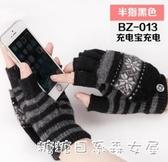 USB保暖手套-男女可拆洗電發熱手套情侶翻蓋電熱電暖手套USB充電寶沖電取暖  喵喵物語