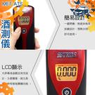 《儀特汽修》酒測儀  酒駕 酒精濃度 測量 數位型呼氣式 液晶顯示 MET-ATS