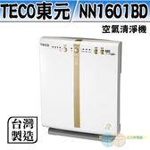 *元元家電館*TECO 東元 空氣清淨機 NN-1601BD