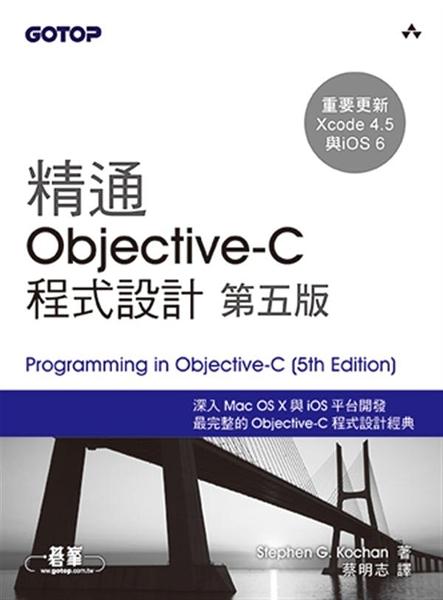 (二手書)精通 Objective-C 程式設計(第五版)
