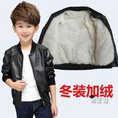 童裝男童皮衣外套兒童春秋季夾克冬裝刷毛加厚外衣寶寶上衣潮(一件免運)