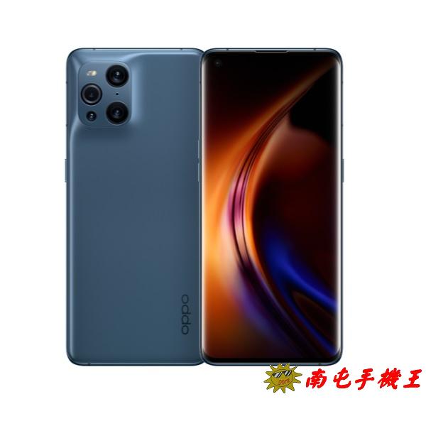 〝南屯手機王〞OPPO Find X3 Pro 12G / 256GB 十億色臻彩螢幕【宅配免運費】