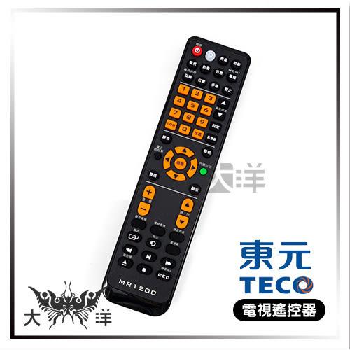 ◤大洋國際電子◢ 大通 液晶電漿萬用遙控器 MR1200 東元 TECO 液晶電視