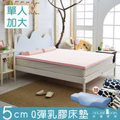 House Door 大和抗菌表布 5cm乳膠床墊全配組-單大3.5尺甜美粉