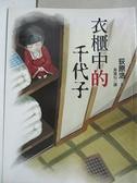 【書寶二手書T1/一般小說_C6N】衣櫃中的千代子_荻原浩 , 黃瓊仙