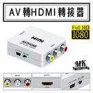 【小樺資訊】含稅 【MK馬克】AV轉HDMI訊號轉換器 AV2HDMI轉接盒 AV To HDMI RCA轉HDMI