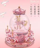 旋轉木馬水晶球八音盒天空之城雪花音樂盒兒童生日禮物YYP