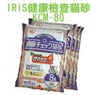 [寵樂子]《日本IRIS》健康檢查貓砂KCM-80 [神奇健康貓砂]