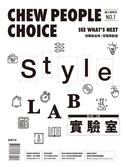 CHEW PEOPLE CHOICE 潮人物特刊 第1期 復刊號:style lab實驗室