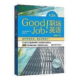 簡體書-十日到貨 R3Y【Good Job!職場英語(全綵圖本+附贈MP3下載)(第3版)】 9787562849063 華東.