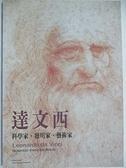 【書寶二手書T9/藝術_DW7】達文西-科學家發明家藝術家