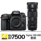 Nikon D7500+SIGMA 100-400mm F5-6.3 DG OS HSM 小砲套組 11/30前登錄送3000元郵政禮券  國祥公司貨