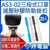 【3期零利率】全新 AS3-02 三段式口罩減壓矽膠防勒掛扣 20入 口罩神器 口罩延長 減緩疲勞