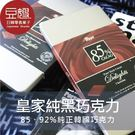 【Royal】韓國零食 Royal皇家85、92%黑巧克力