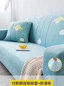 沙發罩 沙發套罩全包萬能套簡約彈力通用組合型沙發罩皮沙發墊巾全蓋布藝