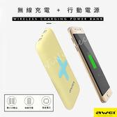 AWEI用維P98K QI無線充電 無線+行動電源雙用 7000mAh  雙USB輸出 iPhone8 /  iPhone X NOTE5 S6/S6+ [ WiNi ]
