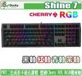 [地瓜球@] Ducky Shine 7 RGB PBT 機械式 鍵盤 Cherry 紅軸 青軸 茶軸 黑軸