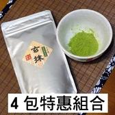 玄抹:幸福抹茶運動4號茶 (100g 鋁箔夾鏈袋x4)-靜岡原裝/SGS檢驗合格進口