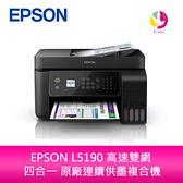 分期0利率 愛普生 EPSON L5190 高速雙網 四合一 原廠連續供墨複合機