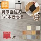 【團購棒棒】(單片) PVC特厚自黏木紋地板 地貼 地板貼 自黏式地板 自黏地板 DIY