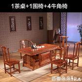 泡茶桌 功夫茶桌椅組合榆木泡茶幾實木仿古茶藝桌USB充電茶台 芭蕾朵朵IGO