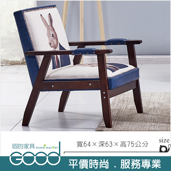 《固的家具GOOD》114-5-AN 兔子先生木扶手沙發/單人座