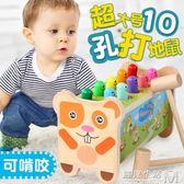 打地鼠玩具6-18個月早教益智力嬰幼敲打積木1-2歲3男女孩 遇見生活