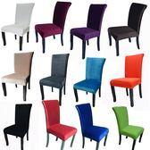 椅套 萬能防污家用椅套酒店椅子套餐椅套連體彈力椅套布藝飯店凳子套罩【快速出貨】