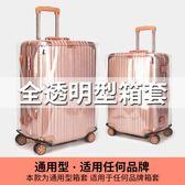 行李箱套 保護套拉桿箱18寸防塵罩透明箱套加厚耐磨 BF10558『男神港灣』