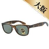 原廠公司貨-【Ray-Ban 雷朋 太陽眼鏡】2132F-902L-專為亞洲人設計墨鏡(#琥珀框綠鏡面)
