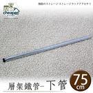 【居家cheaper】75CM電鍍下管 層架專用鐵管(含調整腳X1)